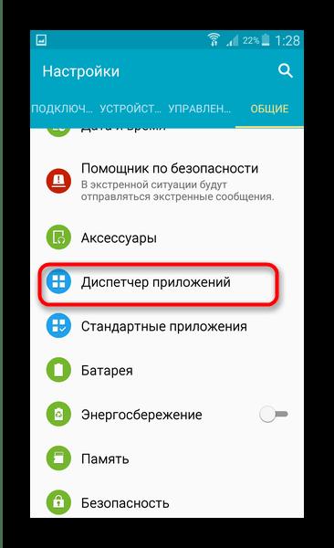 Выбрать диспетчер приложений для доступа к очистке данных камеры