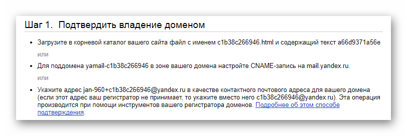 Выполнение действий из Шаг 1 для домена на сайте сервиса Яндекс Почта