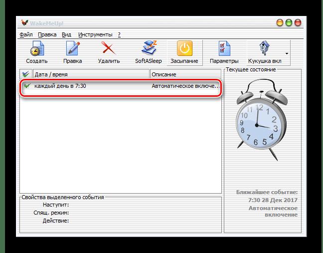 Задача по включению компьютера в расписании WakeMeUp