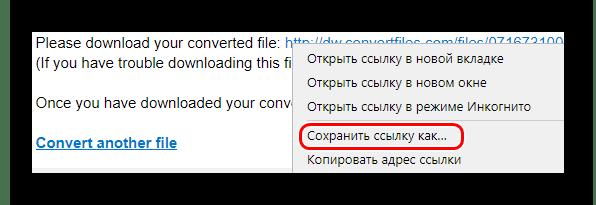 Загрузка PDF файла с ConvertFiles.com