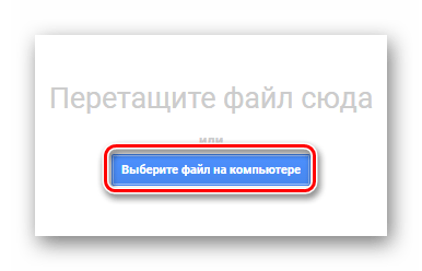 Загрузка документа на Google Documents