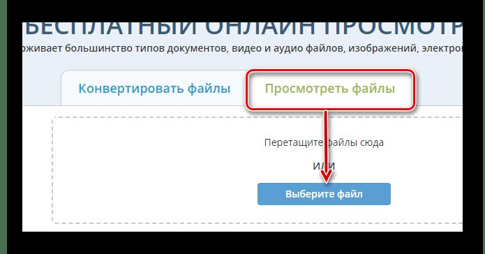 Загрузка файла на docsPal.com