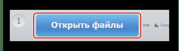 Загрузка файла на online-audio-converter.com