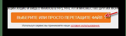 Загрузка файла на onlinevideoconverter.com