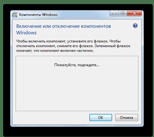 Загрузка компонентов в окне Компоненты в Windows_7