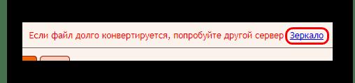 Загрузка конвертируемого файла с convertonlinefree.com