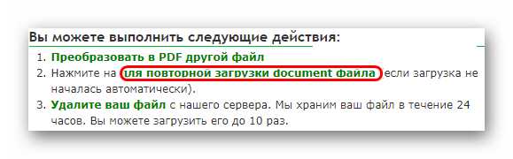 Загрузка конвертируемого файла с document.online-convert.com