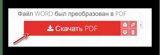 Загрузка конвертируемого файла с ilovepdf.com