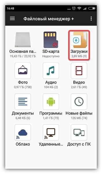 Загрузки в Файловом менеджере