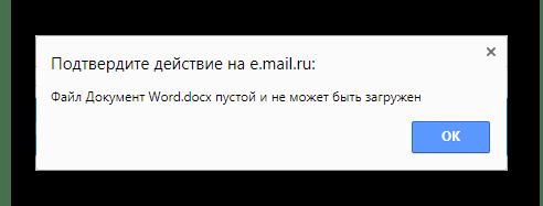 Запрет на добавление пустого файла на сайте сервиса Mail.ru Почта