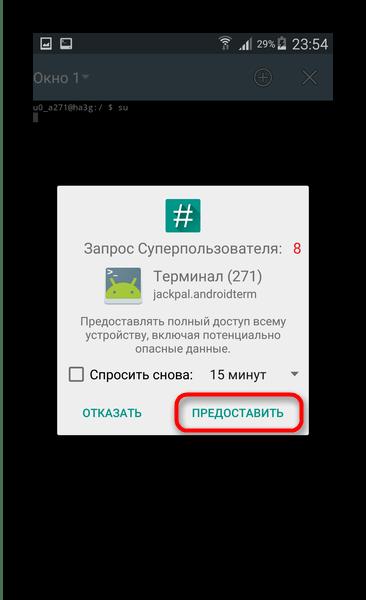 Запрос суперпользователя Terminal Emulator for Android
