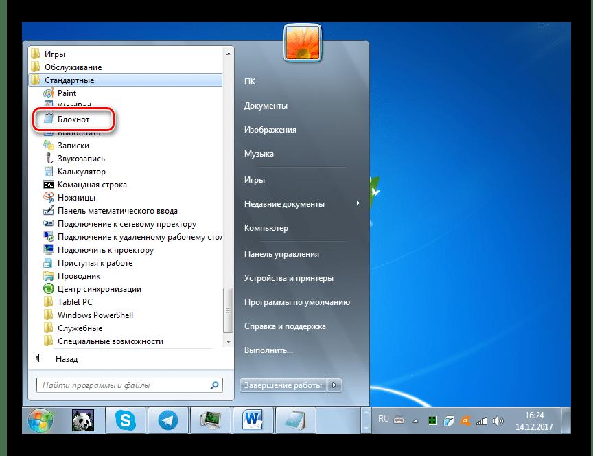 Запуск Блокнота в папке Стандартные через меню Пуск в Windows 7