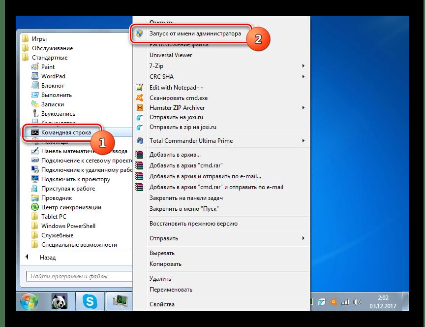 Запуск Командной строки от имени администратора при помощи контекстного меню через меню Пуск в Windows 7