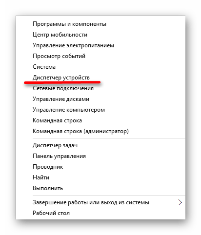 Запуск диспетчера устройств через контекстное меню в виндовс 10