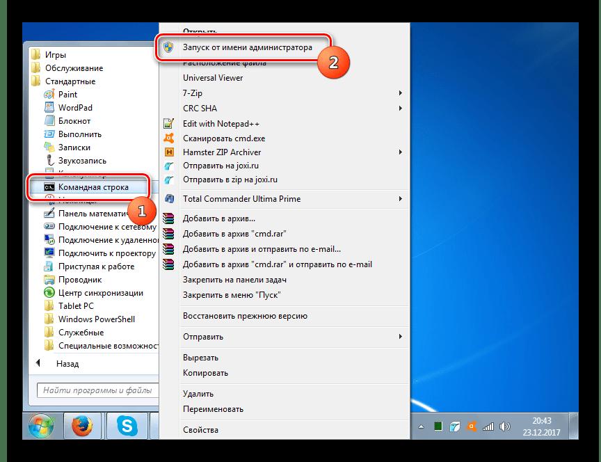 Запуск от имени администратора Командной строки через контекстное меню через меню Пуск в Windows 7
