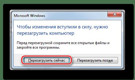 Запуск перезагрузки компьютера через диалоговое окно в Windows_7