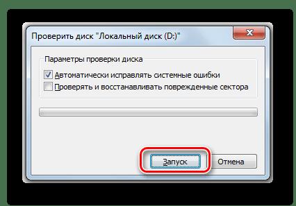 Запуск проверки жесткого диска на ошибки с помощью системной утилиты Check Disk в Windows 7
