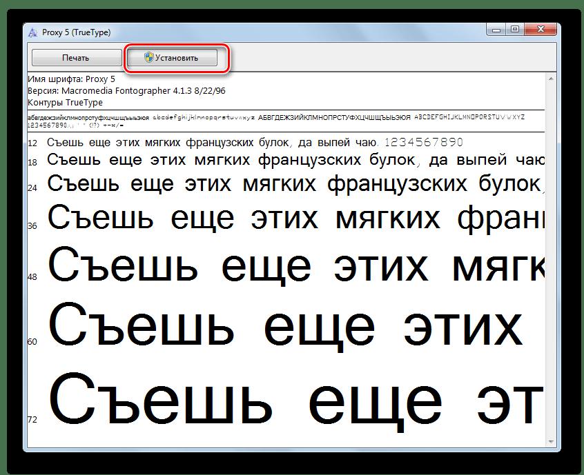 Запуск установки загруженного из интернета шрифта в Windows 7