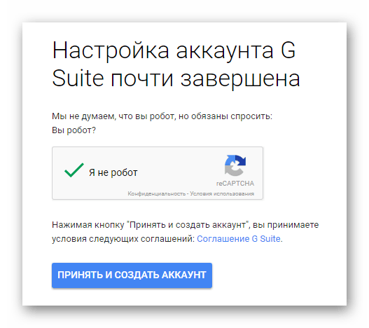 Завершение создания аккаунта на G Suite на сайте сервиса Gmail