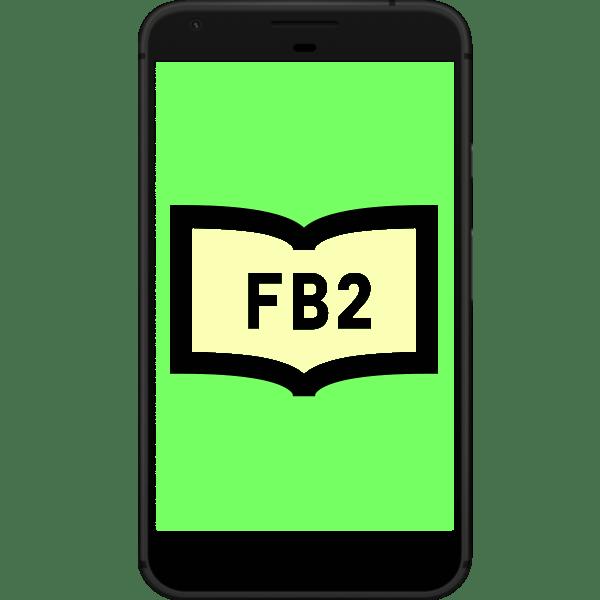 чем открыть fb2 на андроиде