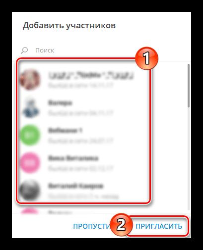 добавление пользователей в свой канал в телеграме