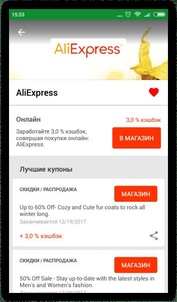 eBates на Андроид