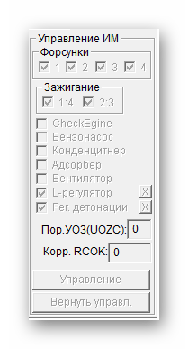 форсунки и реле My Tester GAZ_003