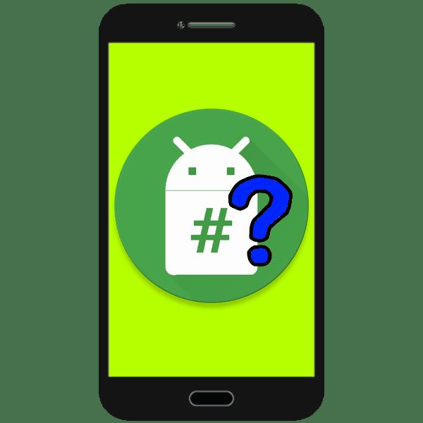как проверить рут права на андроиде