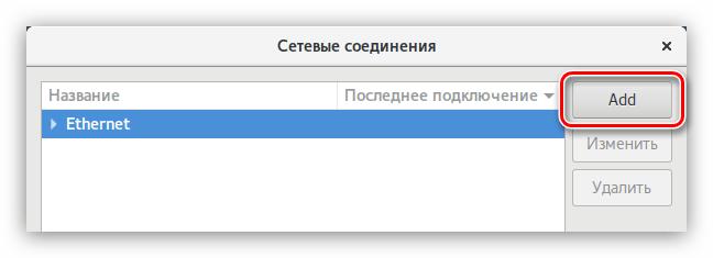 кнопка add в окне network manager в debian
