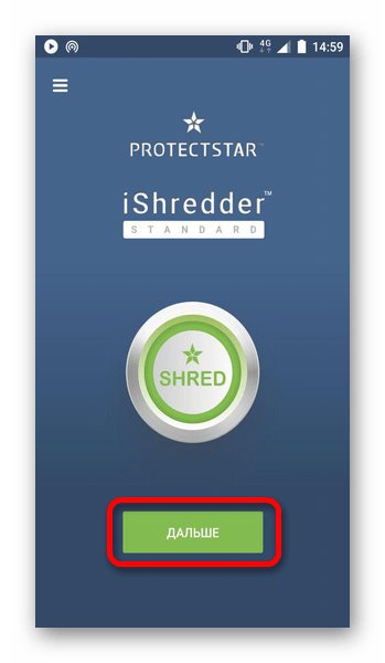кнопка дальше в iShredder