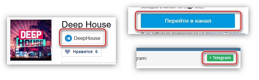 кнопка для перехода в канал телеграм