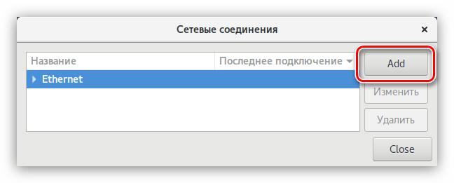 кнопка добавления нового соединения в network manager в debian