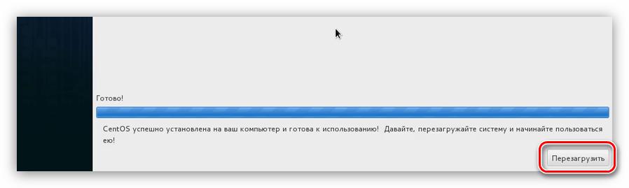 кнопка перезагрузить в окне установщика операционной системы centos 7