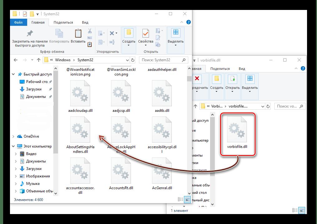 копирование длл файла