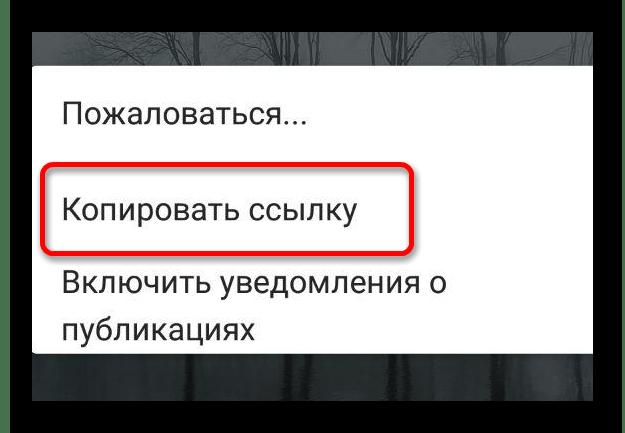 копировать ссылку на изображение в instagram на Android
