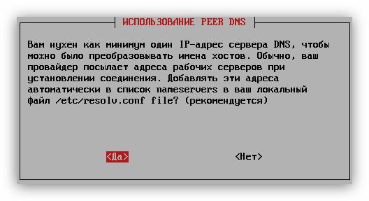 настройка dns серверов при настройке соединения pppoe при помощи утилиты pppoeconf в debian