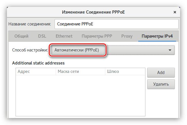 настройка соединения pppoe с динамическим ip в network manager в debian
