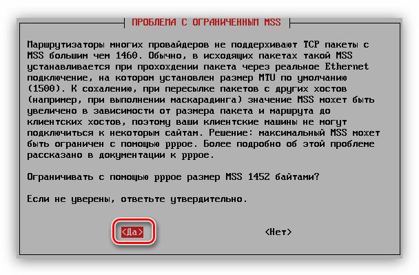 окно настройки mss в утилите pppoeconf в debian