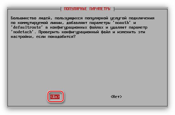 окно популярных настроек в утилите pppoeconf в debian