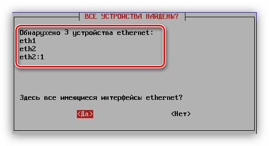 окно выбора сетевого устройства в утилите pppoeconf в debian