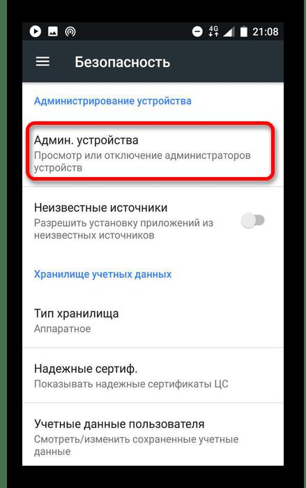 открыть админинстраторы устройств на андроид