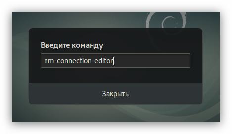 открытие окна network manager в debian