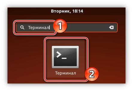 открытие терминала в ubuntu 17.10
