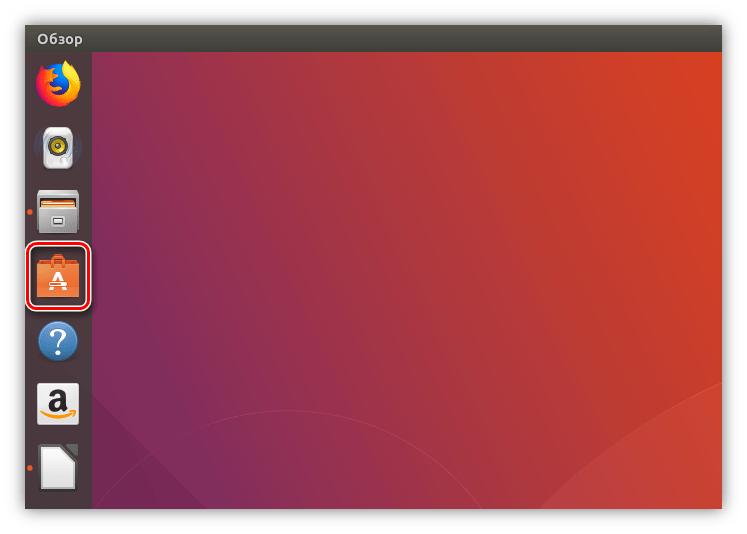 открытие центра приложений в ubuntu 17 10