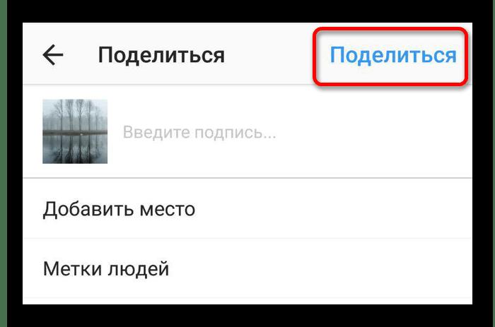 поделиться записью в instagram на Android