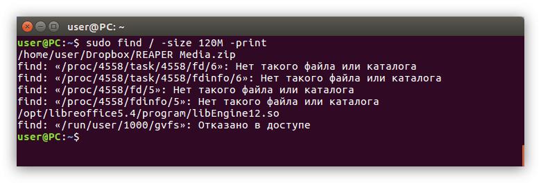 поиск файла определенного размера по всей системе в linux