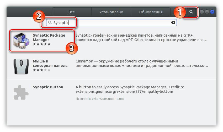 поиск synaptic в центре приложений ubuntu 17 10
