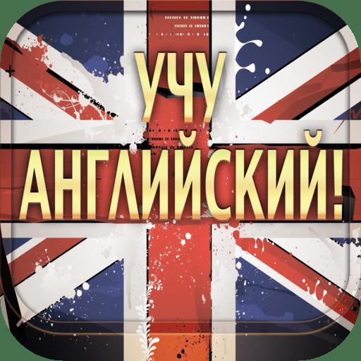 приложения для изучения английского на андроид