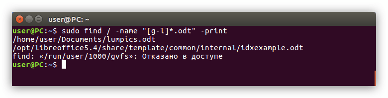 пример поиска файла по первой букве и его расширению в linux