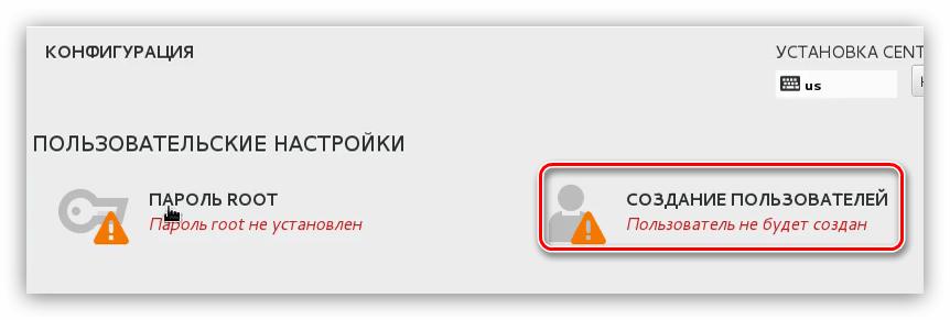 пункт создание пользователя в окне пользовательские настройки при установке centos 7